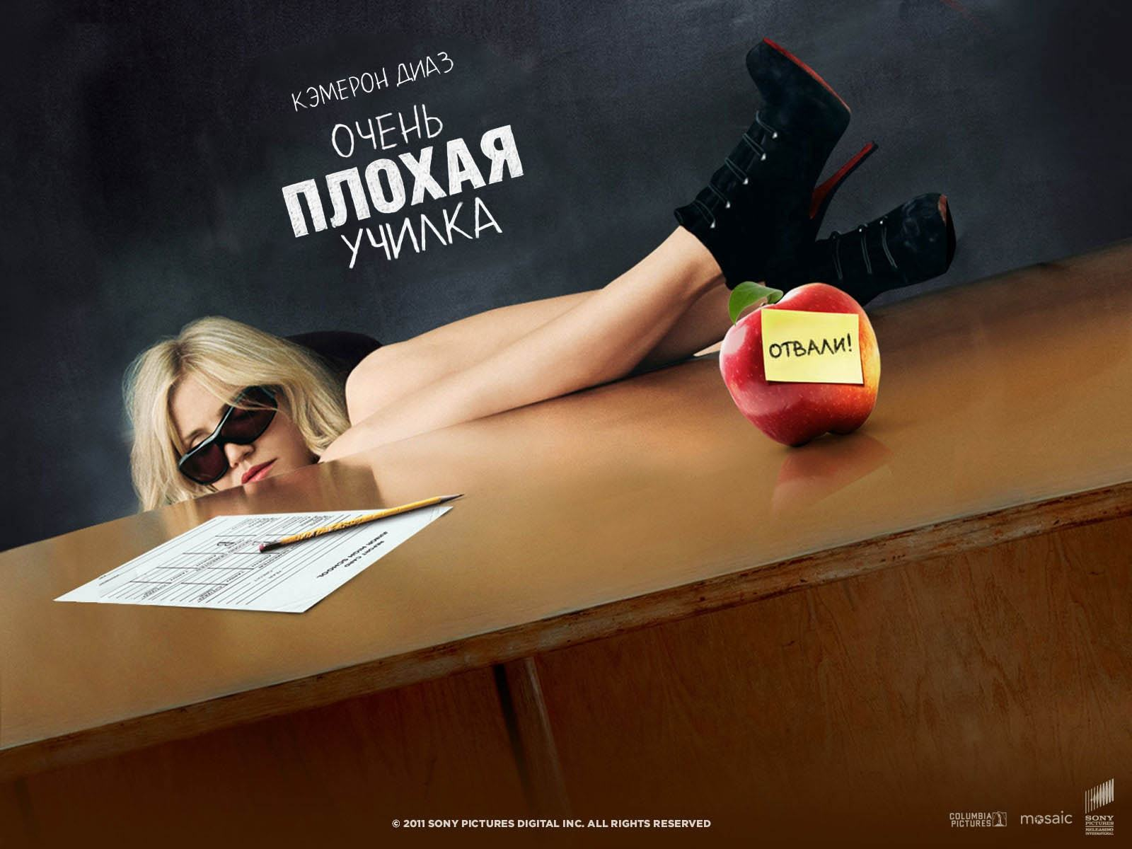 ���� Bad Teacher, ������� ���� 1600x1200