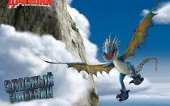 How to Train Your Dragon / 1280x1024